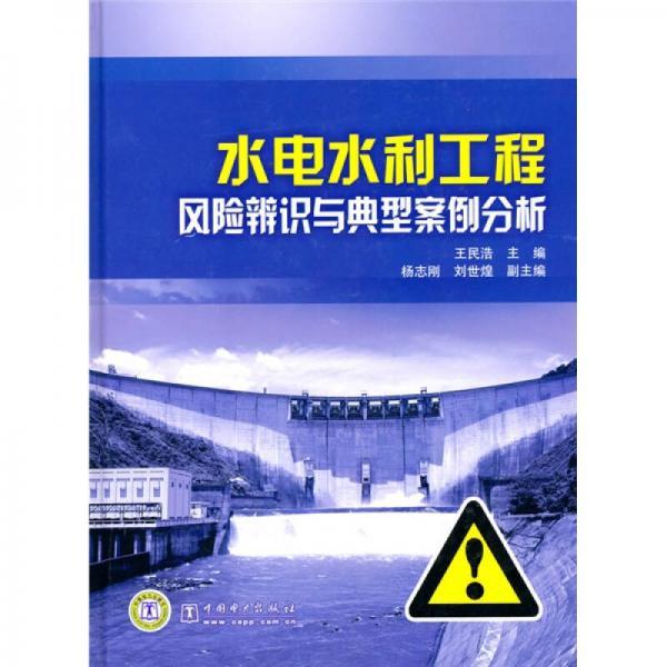 水电水利工程风险辨识与典型案例分析