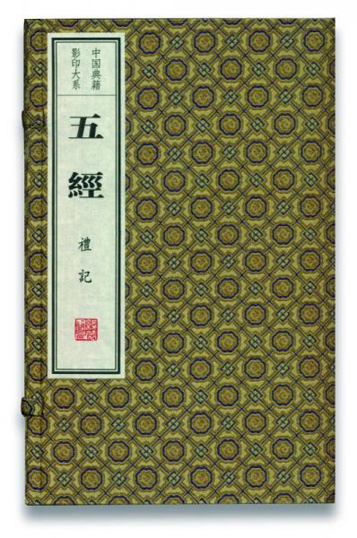中国典籍影印大系:五经(4函共29册)
