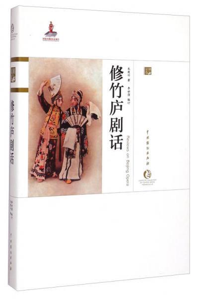 中国戏曲艺术大系·京剧卷:修竹庐剧话