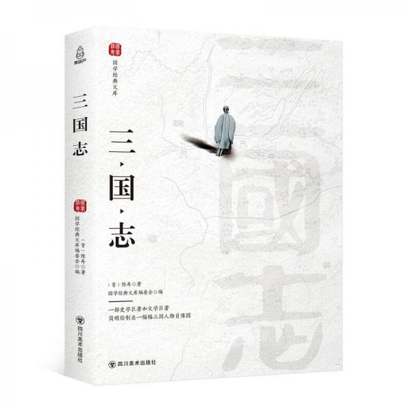 国学经典文库:三国志