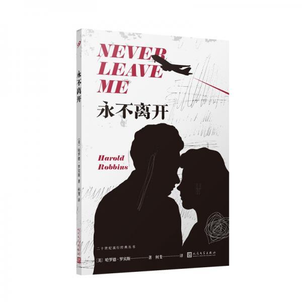 永不离开(一本当代社会中年危机的预言书,一场情感与理智互相撕扯的爱情悲剧!)