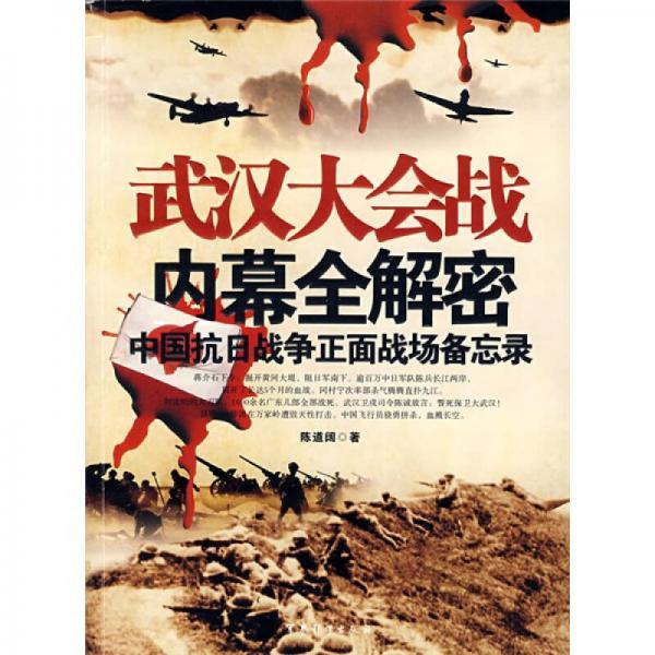武汉大会战内幕全解密