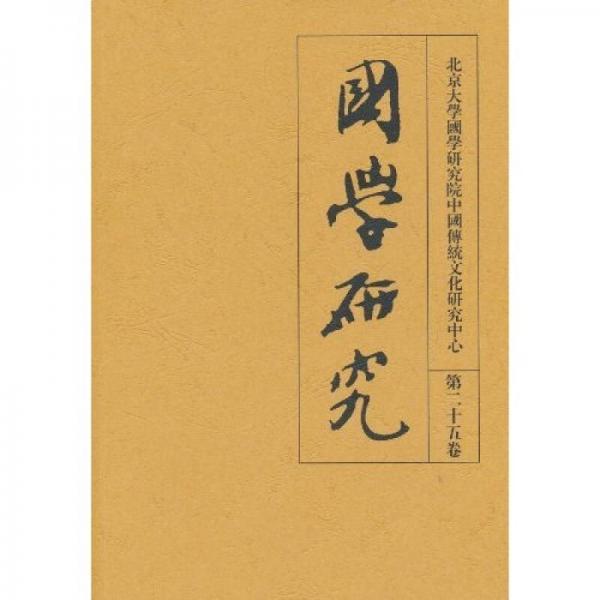 国学研究(第25卷)