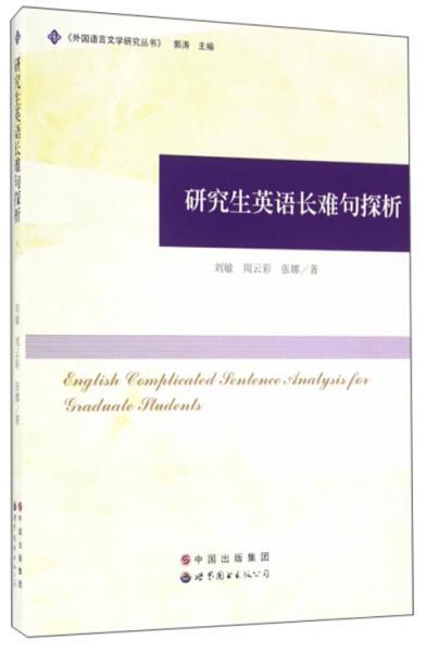 研究生英语长难句探析/外国语言文学研究丛书