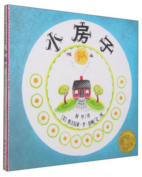 小房子(2013年版)