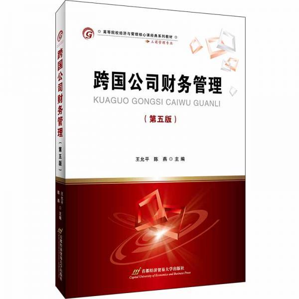 跨国公司财务管理(第五版)
