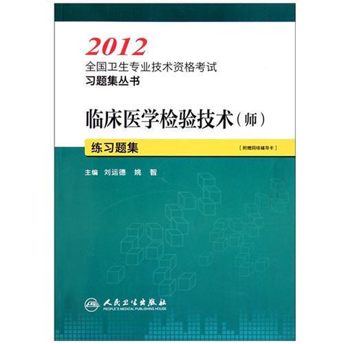 临床医学检验技术(师)练习题集--2012全国卫生专业技术资格考试习题集丛书