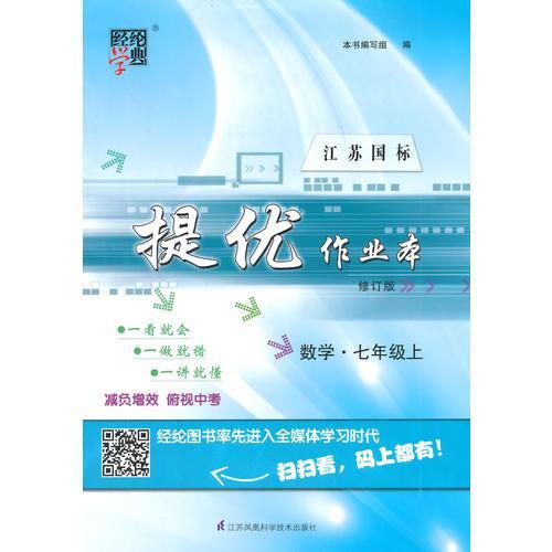 提优作业本 数学七年级上 江苏国标(苏教版)修订版