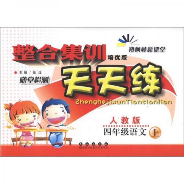 整合集训随堂检测天天练:4年级语文(上)(人教版)(优化版)