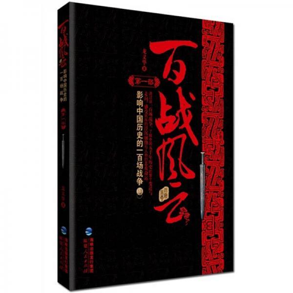 百战风云:影响中国历史的一百场战争(第1部)