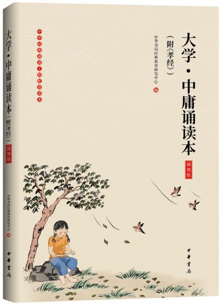 大学·中庸诵读本(附《孝经》插图版)