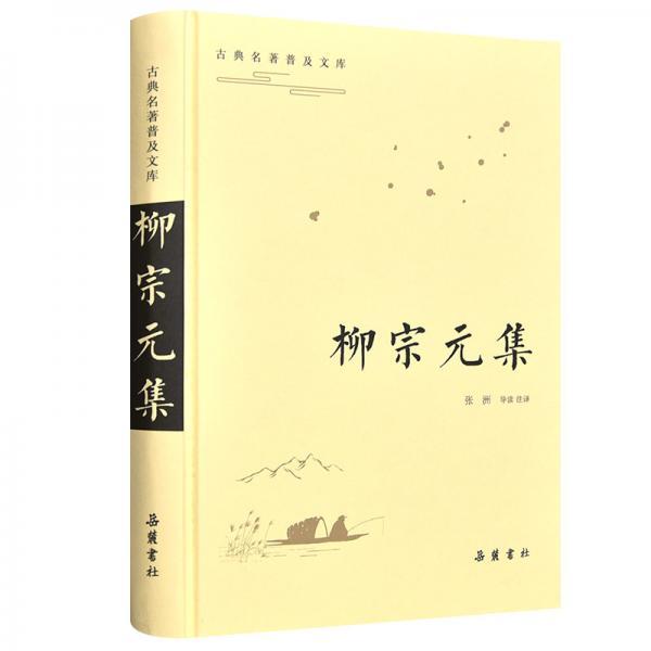 古典名著普及文库:柳宗元集