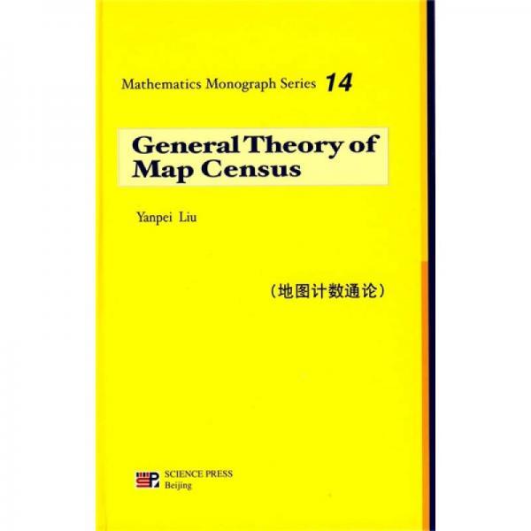 地图计数通论(英文版)
