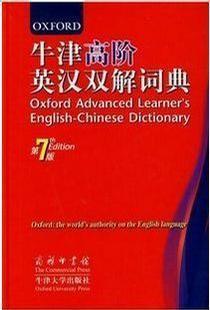 牛津高阶英汉双解词典(第七版)