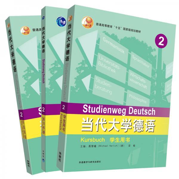 当代大学德语2套装(学生用书2.练习册2.听说训练2)
