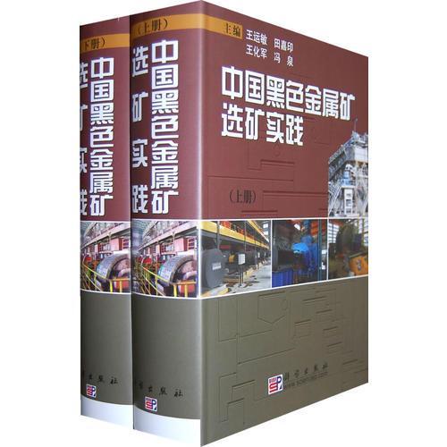 中国黑色金属矿选矿实践(上、下册)