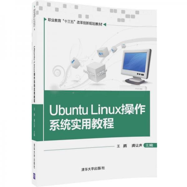 """Ubuntu Linux操作系统实用教程/职业教育""""十三五""""改革创新规划教材"""