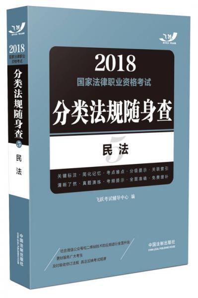2018国家法律职业资格考试分类法规随身查:民法(飞跃版随身查)