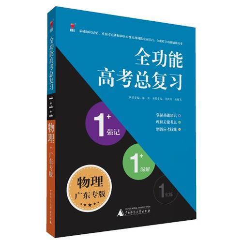 全功能高考总复习1+1+1系列 物理 广东专版