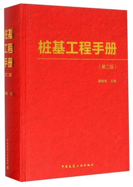 桩基工程手册(第2版)