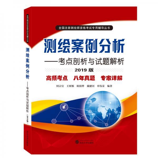 测绘案例分析:考点剖析与试题解析(2019版)