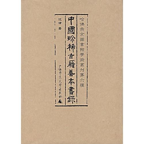 中国珍稀古籍善本书录