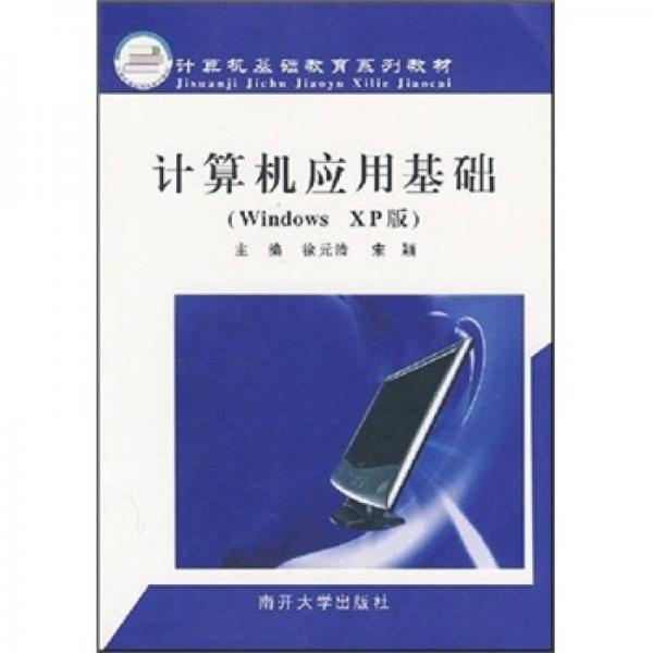 计算机应用基础(Windows XP版)