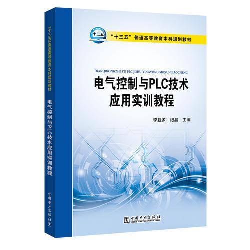 """""""十三五""""普通高等教育本科规划教材 电气控制与PLC技术应用实训教程"""