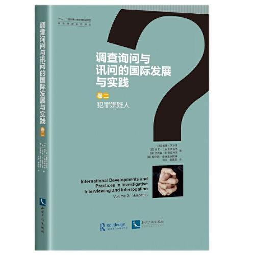 调查询问与讯问的国际发展与实践(卷二:犯罪嫌疑人)