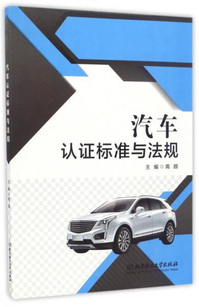 汽车认证标准与法规