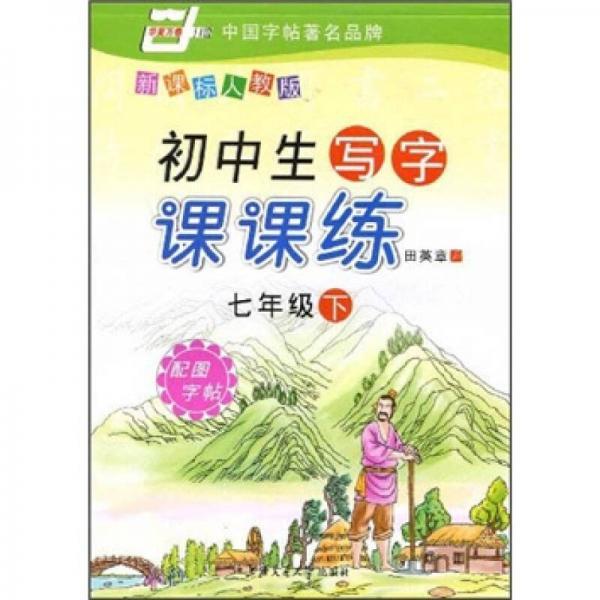 初中生写字课课练(7年级下)(新课标人教版)(配图字帖)