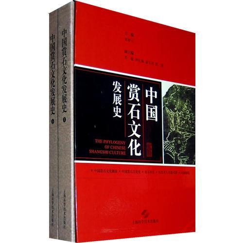 中国赏石文化发展史