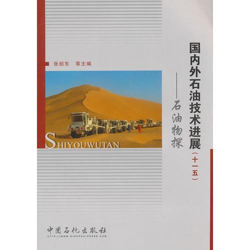 国内外石油技术进展(十一五)-石油物探