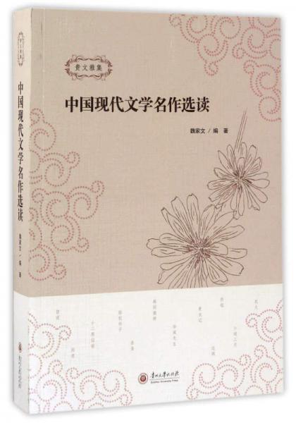 中国现代文学名作选读(贵文雅集)