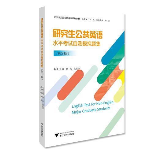 研究生公共英语水平考试自测模拟题集 第2版