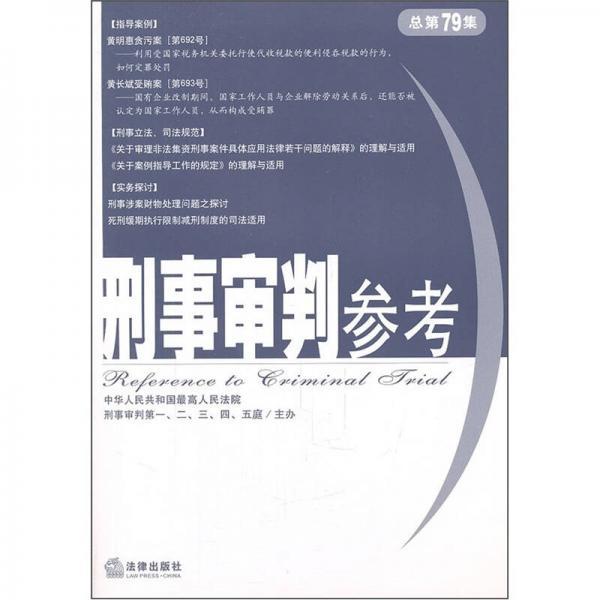 刑事审判参考(总第79集)