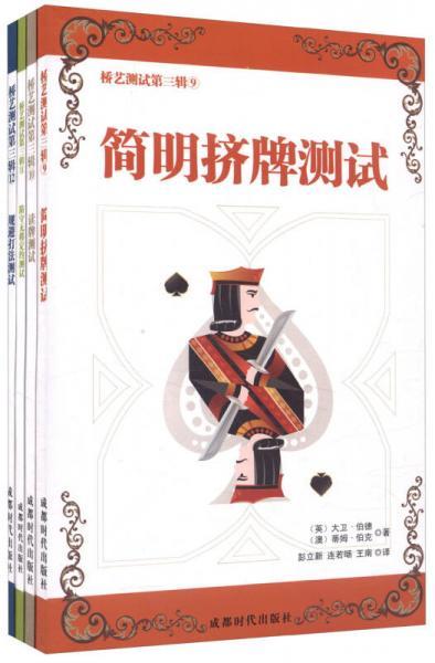 桥艺测试第三辑(套装9-12册)