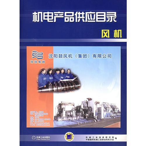 机电产品供应目录:风机