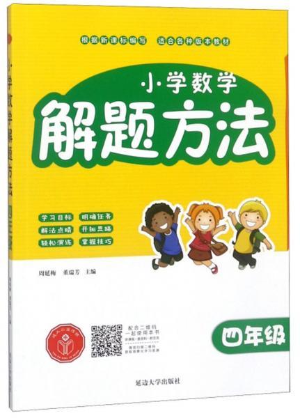 小学数学解题方法(四年级)