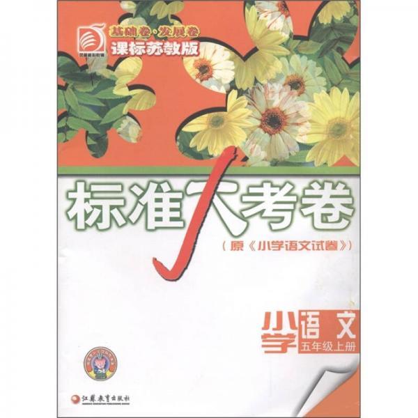 标准大考卷:小学语文(5年级上册)(课标苏教版)
