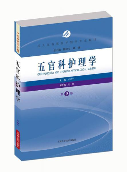 五官科护理学(第2版)
