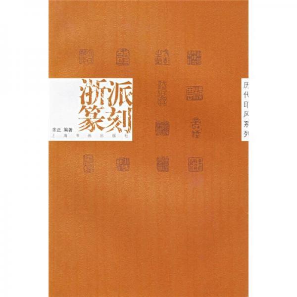 历代印风系列:浙派篆刻
