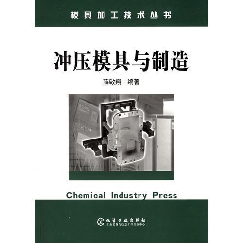 冲压模具与制造——模具加工技术丛书