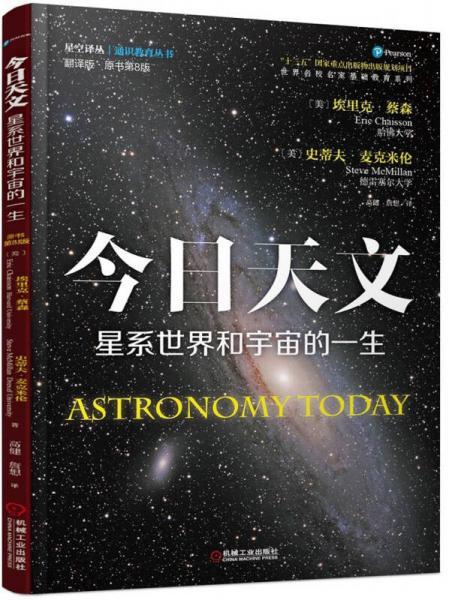 今日天文 星系世界和宇宙的一生