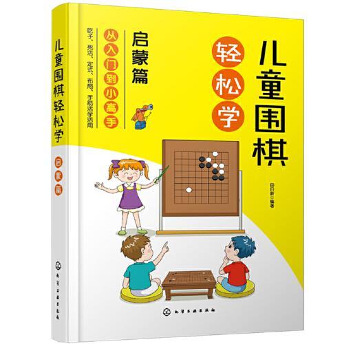 儿童围棋轻松学(启蒙篇)