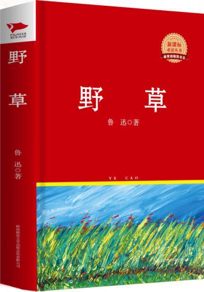 野草(新课标必读丛书红皮系列)