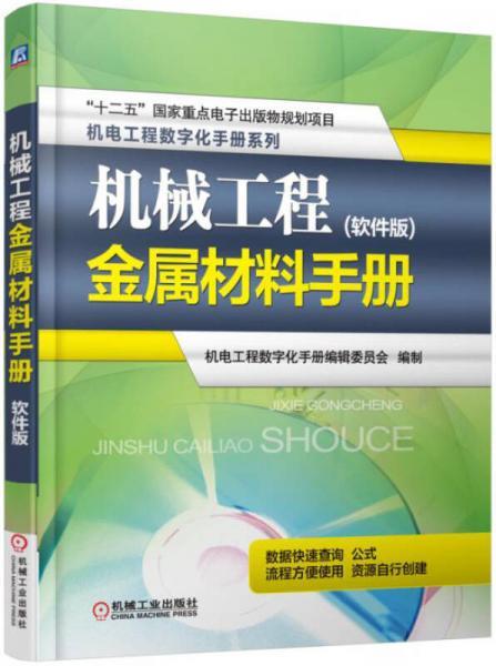 机械工程金属材料手册(软件版)