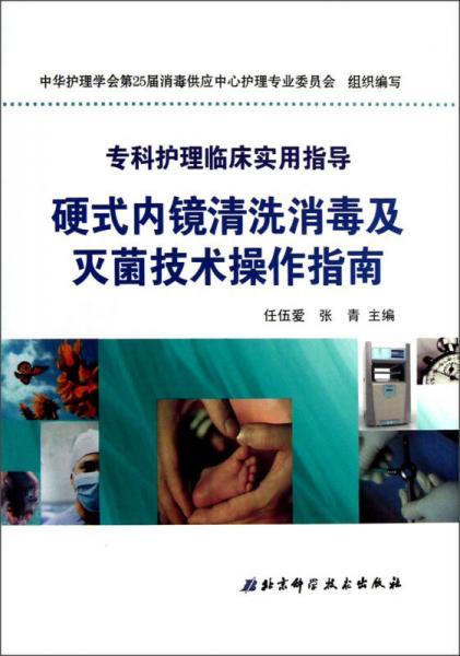 硬式内镜清洗消毒及灭菌技术操作指南(专科护理临床实用指导)