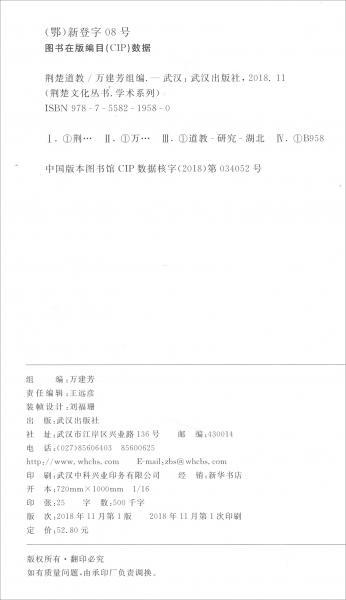 荆楚道教/荆楚文化丛书(学术系列)