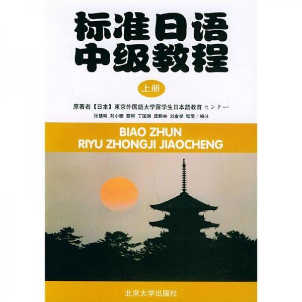 标准日语中级教程上册